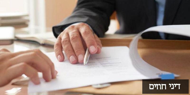 חוזה – המדריך המקיף לאזרח בענייני חוזים