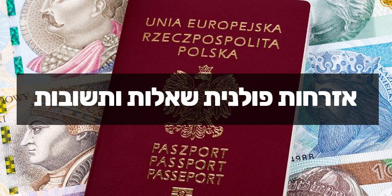 אזרחות פולנית – שאלות ותשובות